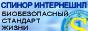 Спинор Интернешнл