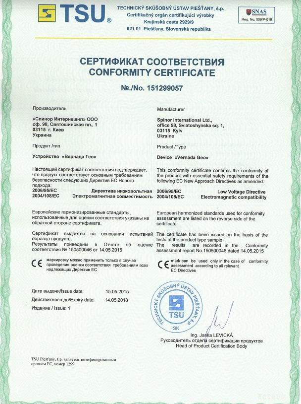 Европейский сертификат Vernada Geo